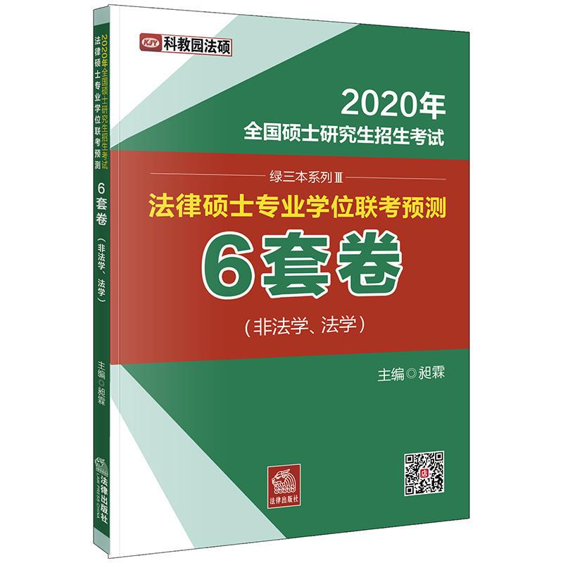 2020年全国硕士研究生招生考试法律硕士专业学位联考预测6套卷(非法学、法学)
