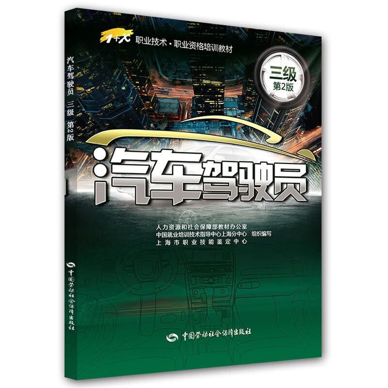 汽车驾驶员(三级)第2版-1+X职业技术职业资格培训教材