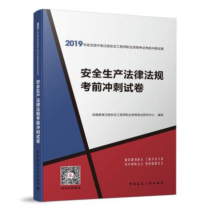 2019年版全国中级注册安全工程师职业资格考试考前冲刺试卷-安全生产法律法规(赠增值服务)