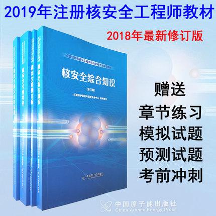 2019年全国注册核安全工程师执业资格考试辅导教材-核安全综合知识+法律法规+专业实务+案例分析(共4本)修订版