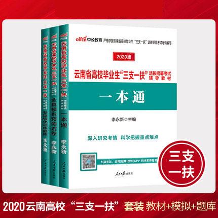 2020云南省三支一扶考试专用教材一本通+全真模拟预测试卷+专项强化训练题库(共3本)