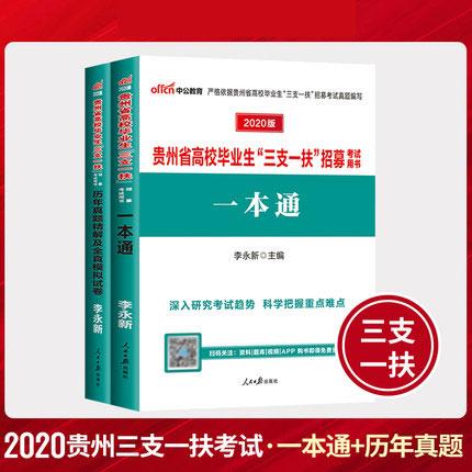 2020贵州省三支一扶招募考试专用教材一本通+历年真题精解及全真模拟试卷(共2本)