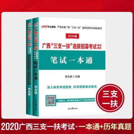 2020广西省三支一扶考试专用教材一本通+历年真题精解与全真模拟试卷(共2本)
