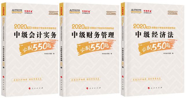 梦想成真2020年中级会计职称考试必刷550题-中级会计实务+中级财务管理+中级经济法(全套3本)