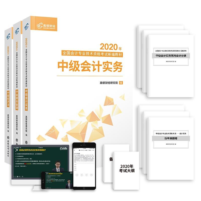 2020年中级会计职称考试新编教材-中级会计实务+财务管理+经济法(共3本)赠速记手册