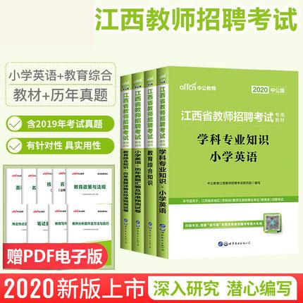 2020江西省教师招聘考试教材+历年真题预测试卷-小学英语学科专业知识+教育综合知识(共4本)