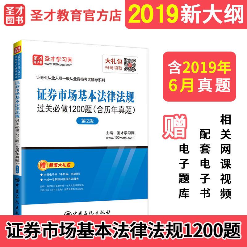 2019年证券业从业人员一般从业资格考试辅导-证券市场基本法律法规过关必做1200题(含历年真题)第2版