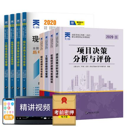 2020全国注册咨询工程师考试教材+历年真题精析与命题预测(全套8本)赠题库APP