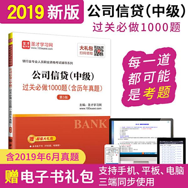 2020银行业专业人员职业资格考试辅导-公司信贷(中级)过关必做1000题(含历年真题)赠大礼包