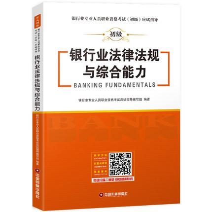 2020银行从业专业人员职业资格考试应试指导-银行业法律法规与综合能力(初级)