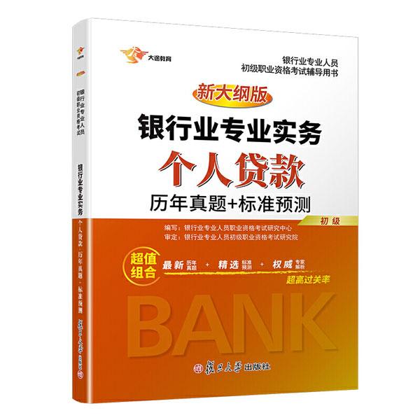 2020银行从业资格考试历年真题+标准预测-个人贷款(初级)超高过关率