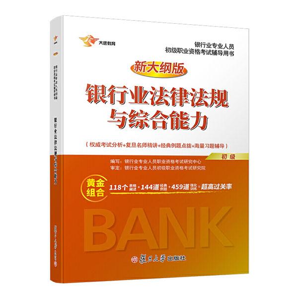 2020银行从业资格考试辅导-银行业法律法规与综合能力(初级)权威考试分析+复旦名师精讲+经典例题点拨+海量习题辅导