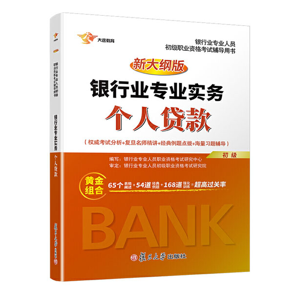 2020银行从业资格考试辅导-银行业专业实务个人贷款(初级)权威考试分析+复旦名师精讲+经典例题点拨+海量习题辅导