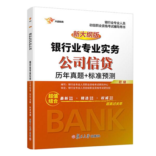 2020银行从业资格考试历年真题+标准预测-公司信贷(初级)超高过关率