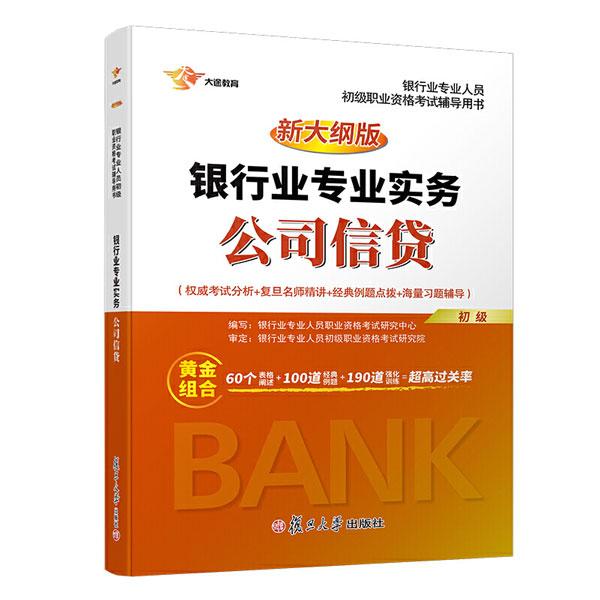 2020银行从业资格考试辅导-银行业专业实务公司信贷(初级)超高过关率