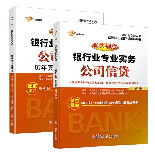 2020银行从业资格考试教材+历年真题+标准预测-公司信贷(初级)共2本
