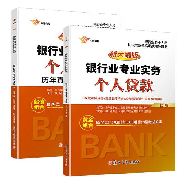 2020银行从业资格考试教材+历年真题+标准预测-个人贷款(初级)共2本