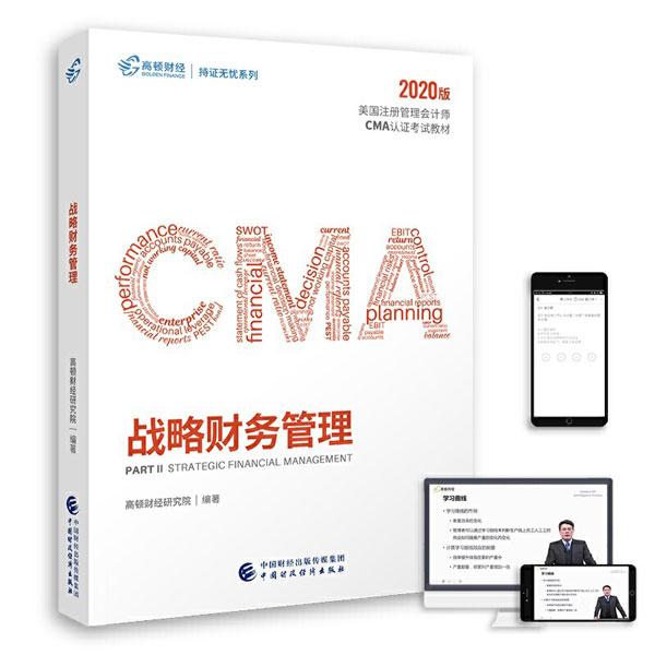 2020年美国注册管理会计师CMA认证考试教材P2-战略财务管理