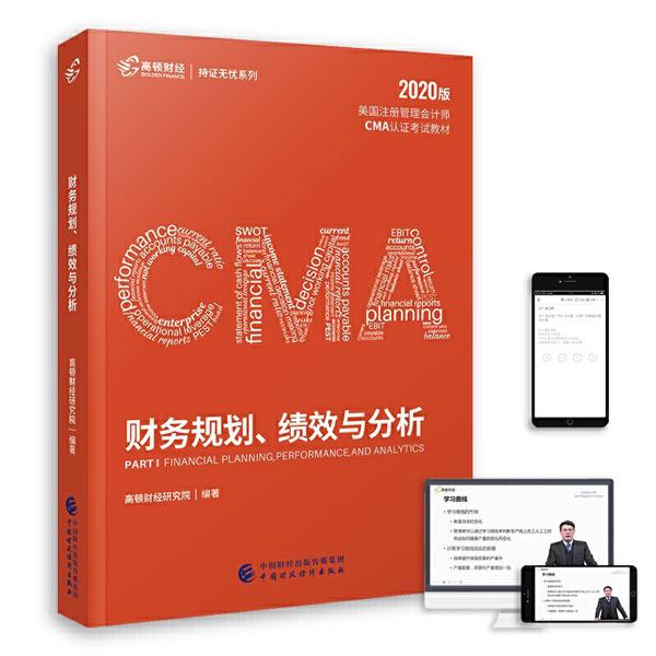 2020年美国注册管理会计师CMA认证考试教材P1-财务规划 绩效与分析