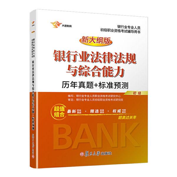 2020银行从业资格考试历年真题+标准预测-银行业法律法规与综合能力(初级)超高过关率