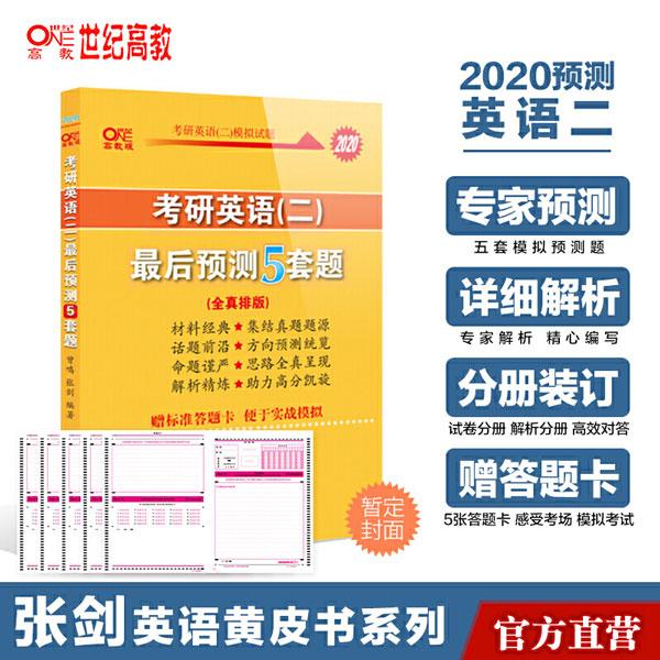 2020考研英语(二)最后预测5套题-张剑黄皮书考研英语二(赠标准答题卡)