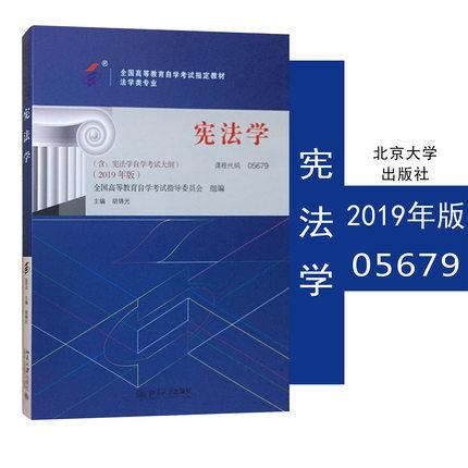 05679 5679 宪法学-全国高等教育自学考试指定教材(2019年版)
