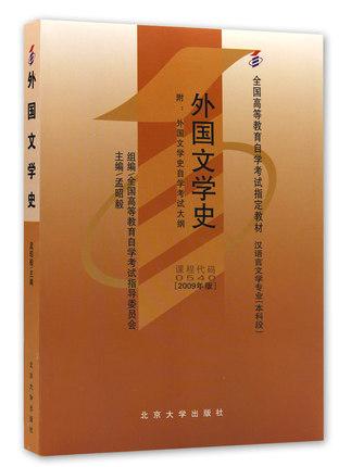 00540 0540外国文学史-全国高等教育自学考试指定教材(附考试大纲)