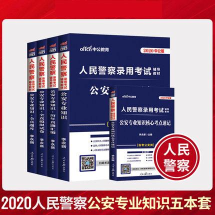 2020年人民警察考试教材+历年真题+全真模拟试卷+全真题库+考点速记-公安专业知识(全套5本)
