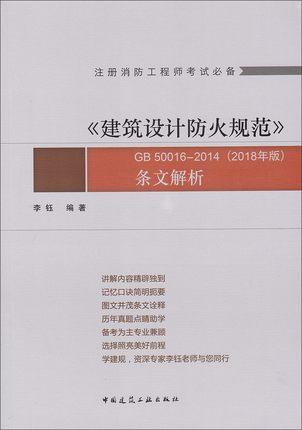 GB 50016-2014 建筑设计防火规范条文解析-注册消防工程师考试必备(2018年版)李钰