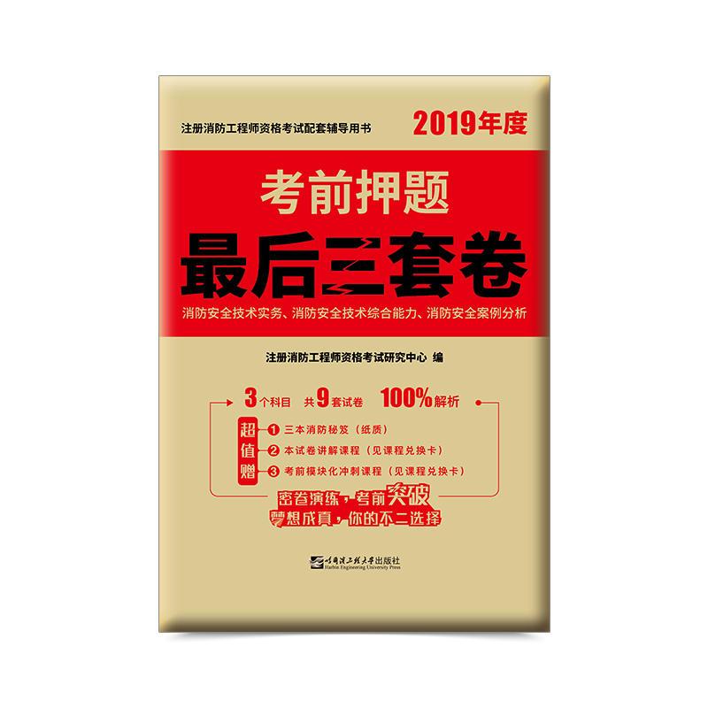 2019年注册消防工程师资格考试配套辅导考前押题最后三套卷-消防安全技术实务+综合能力+案例分析(赠讲解课程)
