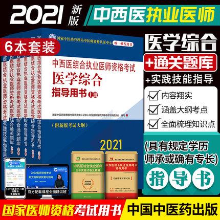 正版2021年中西医结合执业医师资格考试医学综合指导教材+实践技能指导教材+通关题库(全套6本)附新版考试大纲