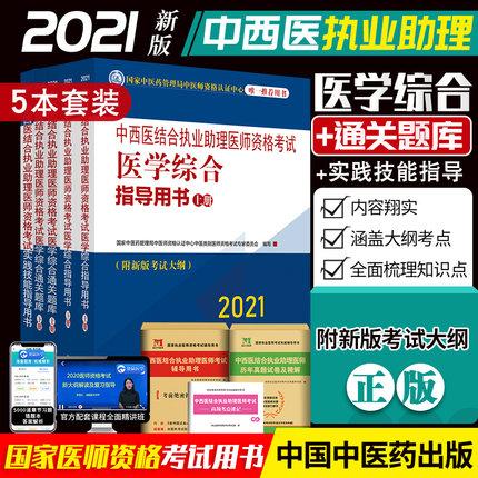 正版2021年中西医结合执业助理医师资格考试医学综合指导教材+实践技能指导+通关题库(全套5本)附新版考试大纲