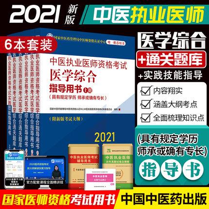 正版2021年中医执业医师资格考试医学综合指导教材+实践技能指导用书+通关题库(全套6本)附新版考试大纲