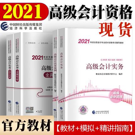 备考2021高级会计师考试教材+案例+精讲与指南+全真模拟试题-高级会计实务(共4本)软件题库