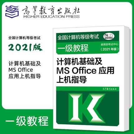 计算机一级ms上机题_高教版2021年全国计算机等级考试一级教程-计算机基础及MS Office ...