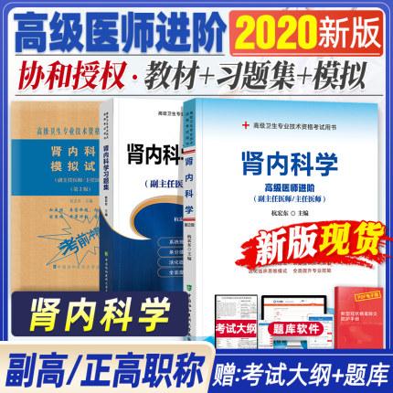 协和2021肾内科学副主任医师主任医师考试教材+习题集+模拟试卷(共3本)高级卫生专业考试用书