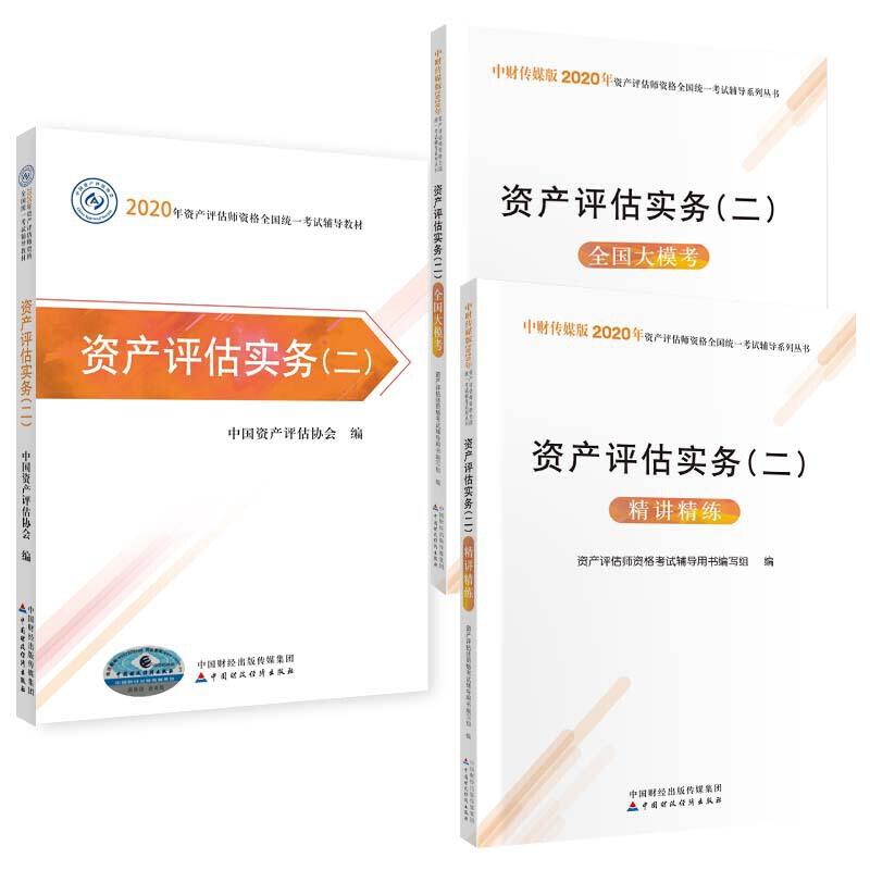 2020年全国资产评估师资格考试教材+精讲精练+全国大模考-资产评估实务(二)共3本