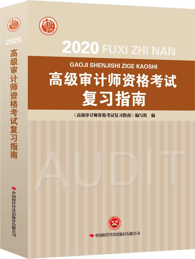 全新正版2021高级审计师资格考试复习指南