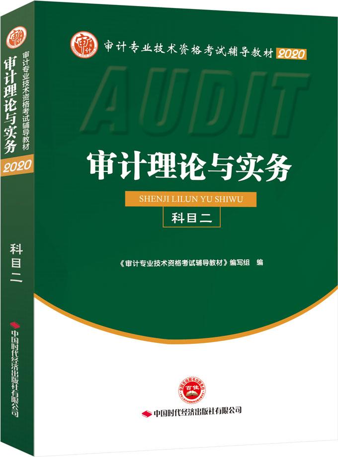 全新正版2020初中级审计专业技术资格考试辅导教材-审计理论与实务(科目二)
