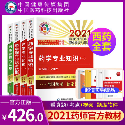 正版2021年国家执业药师考试教材-西药学专业知识一二+综合知识与技能+管理与法规(共4本)赠视频课件