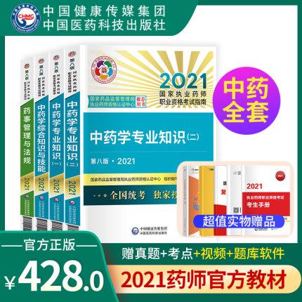 正版2021年国家执业药师考试教材-中药学专业知识一二+综合知识与技能+管理与法规(共4本)赠视频课件