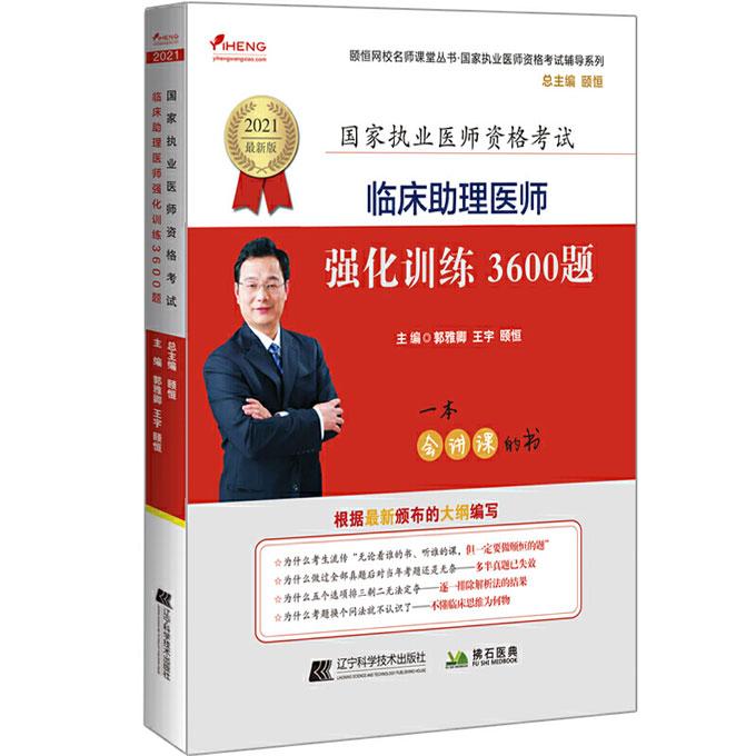 2021年临床执业助理医师强化训练3600题-颐恒网校名师课堂丛书