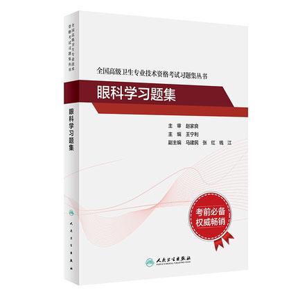 2022年眼科学习题集-全国高级卫生专业技术资格考试习题集丛书(正高职称副主任护师副高级职称考试用书)