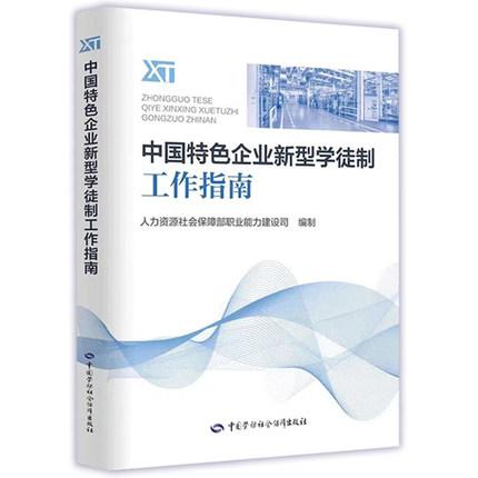 中国特色企业新型学徒制工作指南
