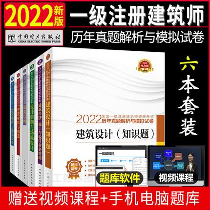 电力版2022年全国一级注册建筑师考试历年真题解析与模拟试卷(全套6本)