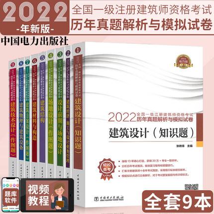 电力版2022年全国一级注册建筑师考试历年真题解析与模拟试卷+作图题(全套9本)