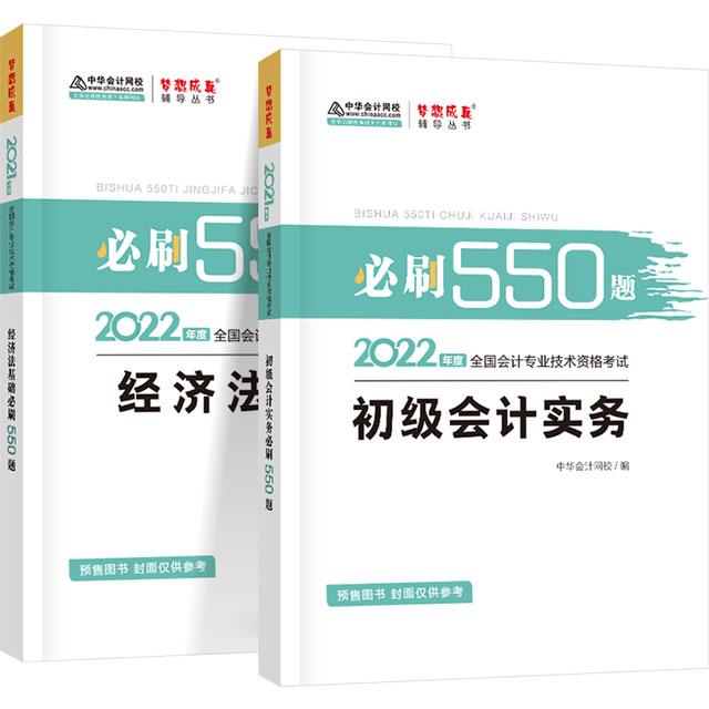 2022年初级会计职称考试必刷550题-初级会计实务+经济法基础(共2本)初级章节刷题