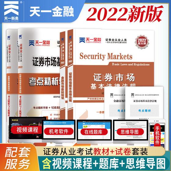 2022年证券从业资格考试教材教材+考点精析与上机题库-证券市场基本法律法规+金融市场基础知识(共4本)