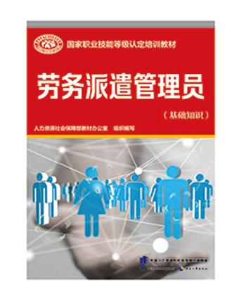 劳务派遣管理员(基础知识)国家职业技能等级认定培训教材