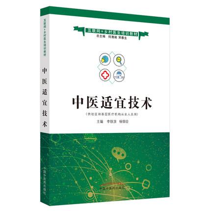 中医适宜技术-互联网+乡村医生培训教材(供乡村医生、全科医生等基层医护人员用)